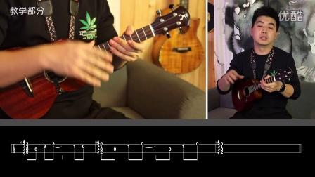 【柠檬音乐课】尤克里里弹唱教学《独家记忆》-尤克里里弹唱教学 思