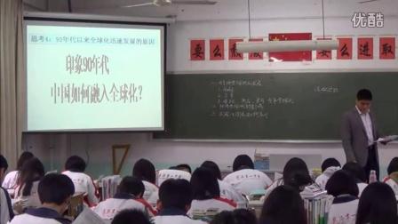 高三历史《经济全球化的趋势》教学视频,福建省名师网络教研录播研讨课视频
