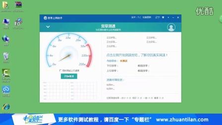 中国电信宽带上网助手安装方法和使用技巧视频教程