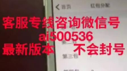 埋雷避雷微信红包尾数控制软件百家乐QQ手气红包控制大小接龙。