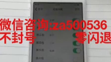 百家乐微信红包尾数控制软件埋雷扫雷接龙QQ手气红包大小控制+''++