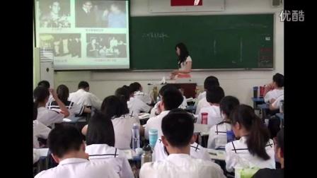 高三历史《外交关系的突破》教学视频,福建省名师教研研讨课视频