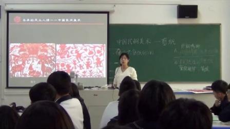 高中美术《各异的风土人情――中国民间美术剪纸》 教学视频,福建省名师教研研讨课视频