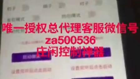 最新微信红包尾数控制软件百家乐埋雷扫雷QQ手气红包控制接龙+:@@