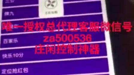 最新微信红包尾数控制软件百家乐埋雷扫雷QQ手气红包控制接龙,  。 。。
