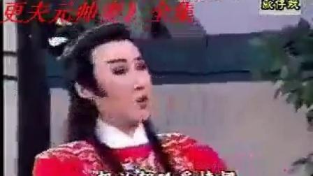 芗剧状元更夫元帅妻全集(唐美云歌仔戏)