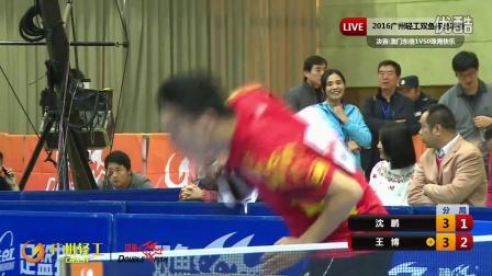 2016广州轻工双鱼杯总决赛集锦