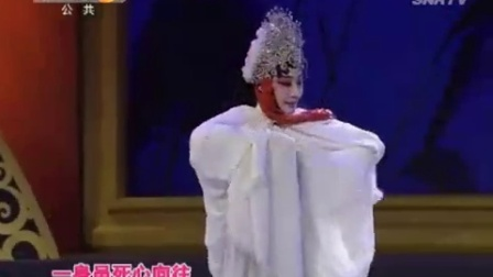 秦腔 鬼怨 和妮娜 新疆秦剧团