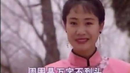 评剧:花为媒-夸月娥_标清