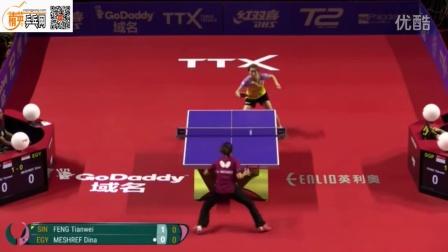 2016女子世界杯 冯天薇 VS 梅谢里夫