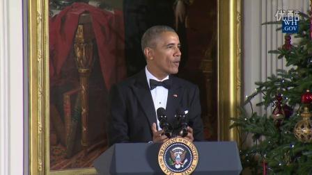 奥巴马总统在肯尼迪中心荣誉奖招待晚宴上的演讲