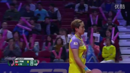 2016女子世界杯季军战 冯天薇 VS 帖雅娜