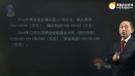 2-会计入门班-张志凤