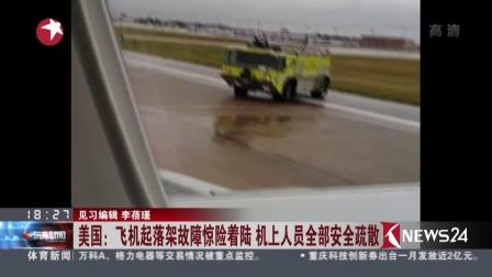 美国:飞机起落架故障惊险着陆机上人员全部安全疏散