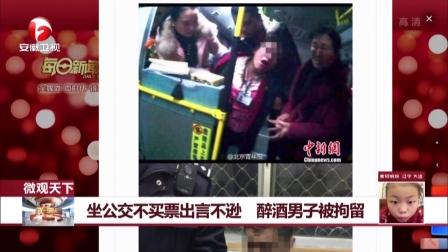 坐公交不买票出言不逊醉酒男子被拘留