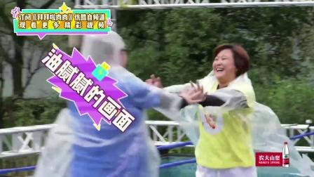 拜拜啦肉肉20161207期:花絮 肉肉辣眼两分钟 上演油腻版TVB虐恋