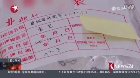 台湾:岛内最大毒品案告破
