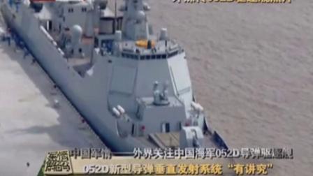 今日中國軍事視頻_張紹忠軍情解碼_中國武警之軍事紀實