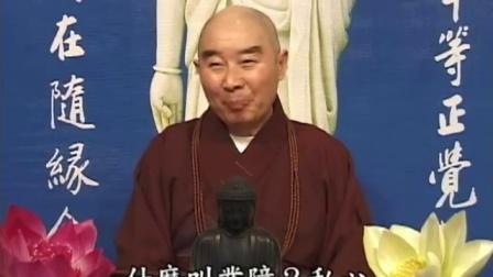 02.了凡四訓精華(净空法师)