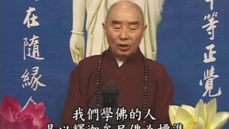 03.了凡四訓精華(净空法师)