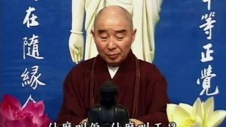 04.了凡四訓精華(净空法师)