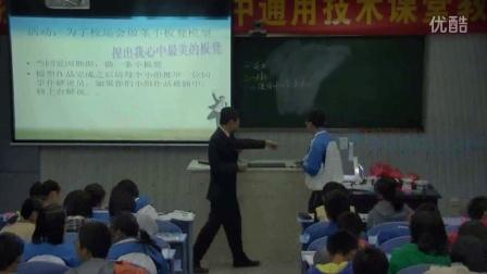 高中通用技术《模型》教学视频,福建省名师教研研讨课视频