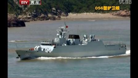 軍情解碼-2016軍事紀實-中國最新一艘0型護衛艦服役引關注 ()軍情直播間mu0