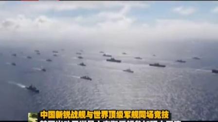 軍情解碼-2016軍事紀實-中國新銳戰艦與世界頂級軍艦同場競技軍情直播間fi0