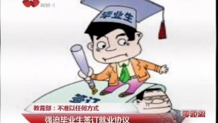 教育部:不准以任何方式强迫毕业生签订就业协议