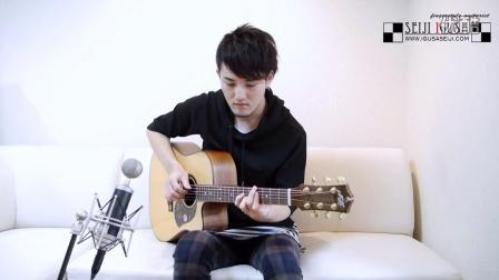 【指弹 吉他】井草聖二 - 椎名林檎 - 丸の内サディスティック