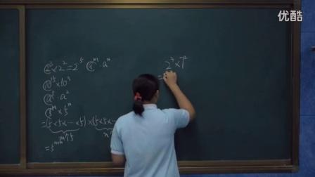 """人教版数学八年级《同底数幂的乘法》教学视频,彭晓霞全国第六届""""同课异构""""研讨活动"""