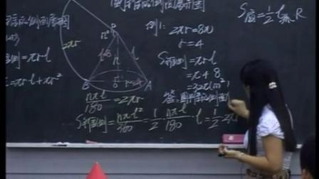 人教版九年级数学《圆锥的侧面展开图》教学视频,长沙,全国初中青年数学教师优质课观摩与评比活动