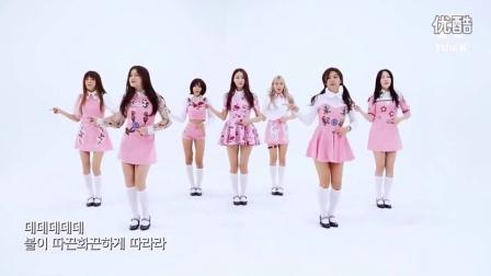 韩国靓女团MOMOLAND《JJan! Koong! Kwang!》平面舞蹈版