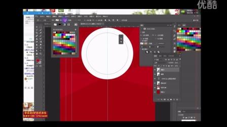 平面设计 PS教程 photoshop实战教程 宣传单