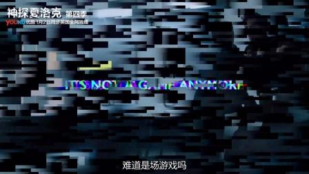 《神探夏洛克 第四季》全新剧情预告 1月2