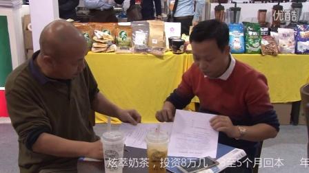 炫萃奶茶,与加盟商精诚合作,共同开拓大中华茶饮市场