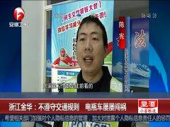 浙江金华:不死守交通规则 电瓶车屡屡闯祸 超级消息场