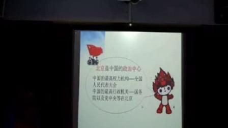 《首都北京》微课评选(粤教版地理八下,南充一中:邓小利)