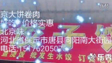 老北京大饼卷肉 非常好吃   价格实惠   地道北京味 订餐电话:15176205073 地址唐县向阳南大街园子村