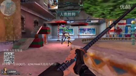 生死狙击阿龙 圣光骑士终极变异统治战场来一个刀一个生死狙击实况