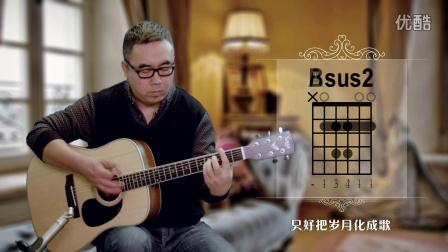 鹿先森乐队《春风十里》吉他弹唱教学 大伟吉他