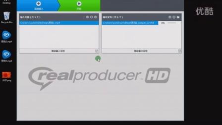 RealProducer HD的使用小常识