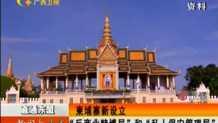 """柬埔寨新�O立""""反商�I�博局""""和""""私人保安管理局"""" 161217 新�大通道"""