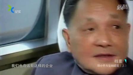 邓小平与宝钢建设.mp4