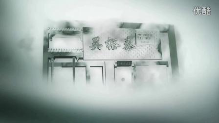 【云途VDP】吴裕泰茶庄