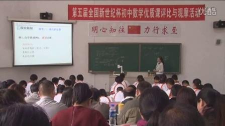 初中数学七年级上册《有理数的乘方》说课视频,吴永莉,第五届全国新世纪杯初中数学优质课评比与观摩活动