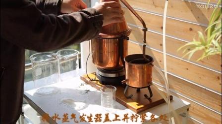 銅制蒸餾器-蒸餾迷迭香純露