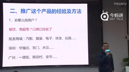 今蚂讲线下支付广州站-支付宝收款服务商案例分享