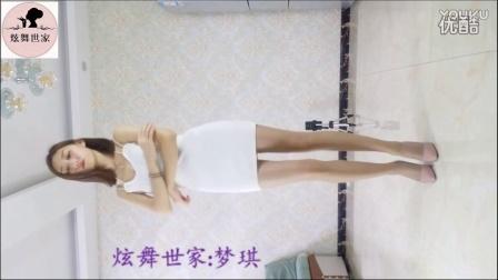 【炫舞世家】梦琪白色包裙舞蹈 美女自拍社会摇