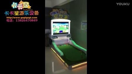 真人保龄球实拍视频  电玩城设备 儿童游艺设备 儿童乐园游戏机  卡卡星游乐设备厂家出品